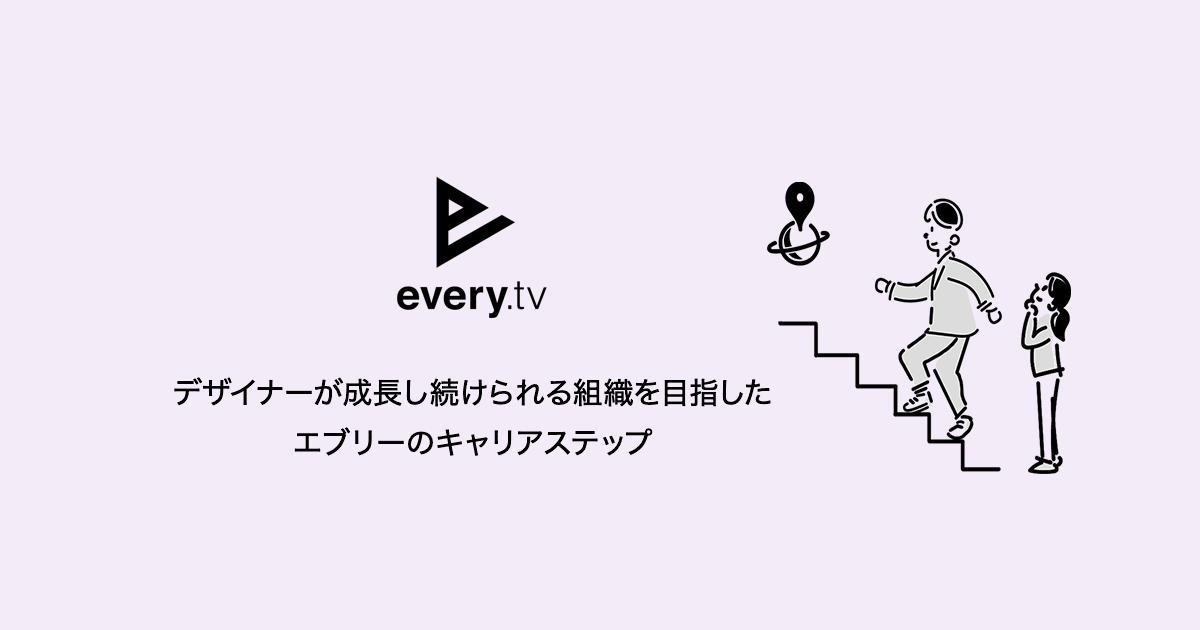 Every thingキャリアステップ サムネ 1