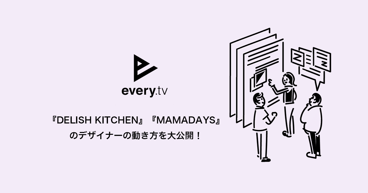 Every thingデザインチーム動きサムネ